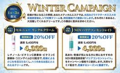 おおたメディカルエステ 2017 WINTER CAMPAIGN