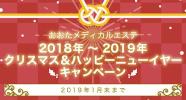おおたメディカルエステ 2018年〜2019年 クリスマス&ハッピーニューイヤーキャンペーン