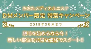 DMメンバー限定特別キャンペーン、2019年3月末まで