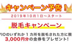 キャンペーン予告! 2019年10月1日〜スタート