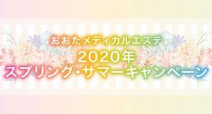 おおたメディカルエステ 2020年 スプリング・サマーキャンペーン