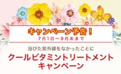 キャンペーン予告! 7月1日〜9月末まで 浴びた紫外線をなかったことに クールビタミントリートメントキャンペーン